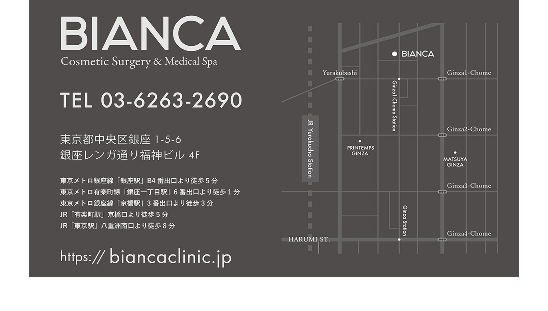 BIANCA Cosmetic Surgery & Medical Spa TEL:03-6263-2690
