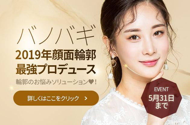 韓国バノバギ美容整形外科の2019輪郭整形