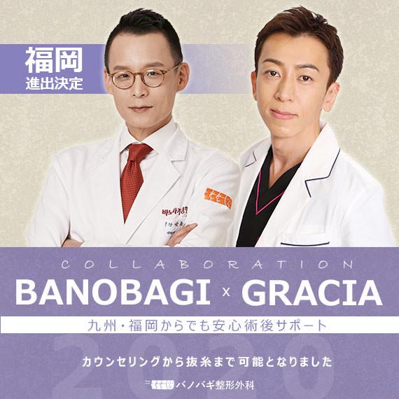 バノバギ整形外科、福岡進出記念カウンセリング開催