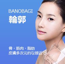 韓国バノバギ美容整形外科の輪郭整形情報