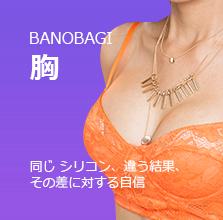 韓国バノバギ美容整形外科の豊胸手術