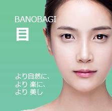 韓国バノバギの目手術