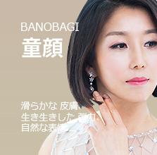 韓国バノバギ美容外科_リフティング