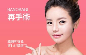 韓国バノバギ美容外科の輪郭再手術